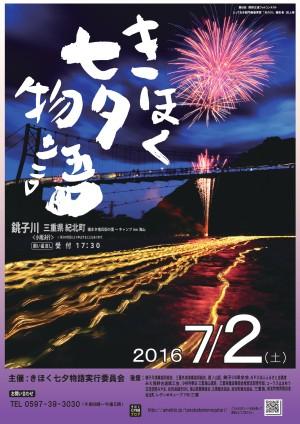 きほく七夕物語2016ポスター