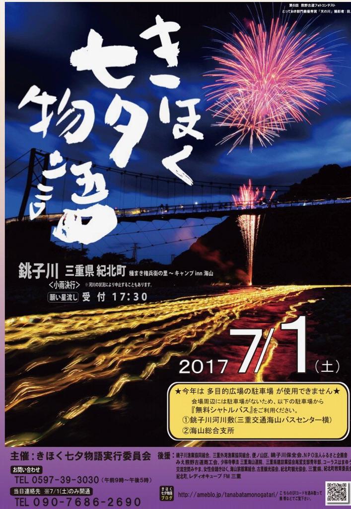 きほく七夕物語2017