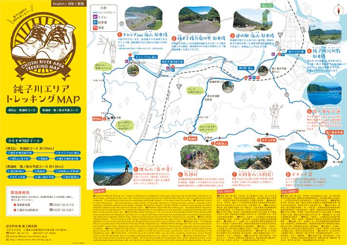 銚子川エリアトレッキングMAPダウンロード【PDF/約7.8MB】