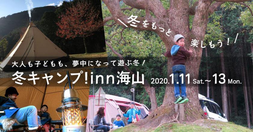 大人も子どもも、夢中になって遊ぶ冬! 冬キャンプ!inn海山 2020年1月11日(土)〜13日(月・祝)