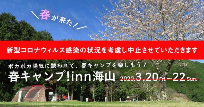 「春キャンプ!inn海山」は、新型コロナウィルス感染の状況を考慮し中止させていただきます