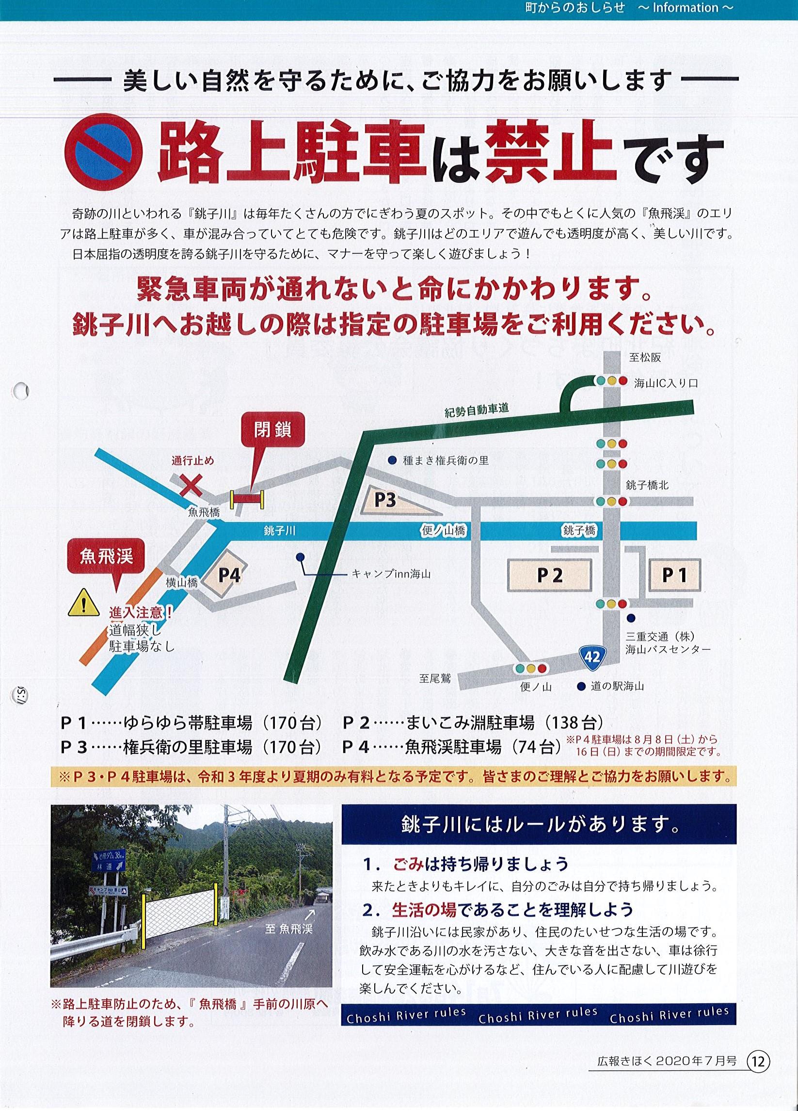 コロナ 銚子 市 ホームページ